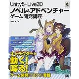 Unity5+Live2D ノベル&アドベンチャーゲーム開発講座 (Smart Game Developer)