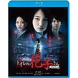 トイレの花子さん 新劇場版 [Blu-ray]