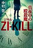 ZI-KILL-真夜中の殴殺魔 (中公文庫)