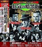 ギャング映画 コレクション 狂気の暗黒街 ジェームズ・キャグニー エドワード・G・ロビンソン ハンフリー・ボガート DVD10枚組 ACC-171