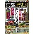 京都「歴史」探訪 (TJMOOK)