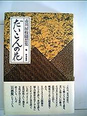 だいこんの花―市川房枝随想集 (1979年)