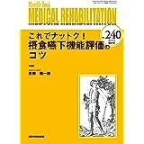 これでナットク! 摂食嚥下機能評価のコツ (MB Medical Rehabilitation(メディカルリハビリテーション))