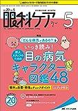 眼科ケア 2018年5月号(第20巻5号)特集:「どんな病気があるの?」をいっき読み!  新人スタッフのための目の病気キャラクター図鑑48