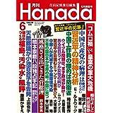月刊Hanada2021年6月号 [雑誌]