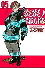 炎炎ノ消防隊(5) (週刊少年マガジンコミックス) Kindle版