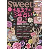 sweet特別編集 水晶玉子の3年占い (TJMOOK)