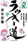 ラッキー道 (知恵の森文庫 t た 9-1)