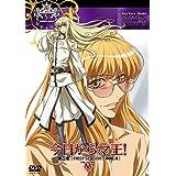 今日からマ王!第三章FirstSeason Vol.4 [DVD]