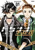 警視庁 特務部 特殊凶悪犯対策室 第七課 トクナナFile.0 01 (MFコミックス ジーンシリーズ)