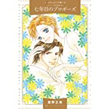 七年目のプロポーズ (ハーレクインコミックス・パール)