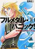 フルメタル・パニック! 10 せまるニック・オブ・タイム フルメタル・パニック! (ファンタジア文庫)