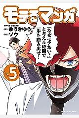 モテるマンガ(5) (ヤングキングコミックス) Kindle版