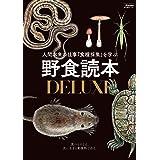 野食読本DELUXE (サクラBooks)