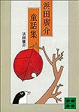 浜田廣介童話集 (講談社文庫)