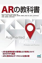 ARの教科書 Kindle版