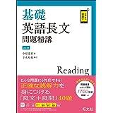 基礎英語長文問題精講 3訂版