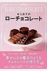 はじめてのローチョコレート RAW CHOCOLATE (veggy Books) 雑誌