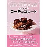 はじめてのローチョコレート RAW CHOCOLATE (veggy Books)