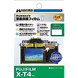 HAKUBA デジタルカメラ液晶保護フィルムMarkII FUJIFILM X-T4 専用 DGF2-FXT4