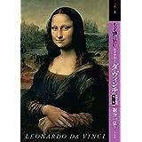 もっと知りたいレオナルド・ダ・ヴィンチ 改訂版 生涯と作品 (アート・ビギナーズ・コレクション)
