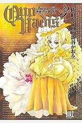 QUO VADIS~クオ・ヴァディス~ (3) (バーズコミックス) Kindle版