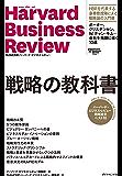 ハーバード・ビジネス・レビュー ストラテジー論文ベスト10 戦略の教科書