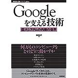 Googleを支える技術 ……巨大システムの内側の世界 WEB+DB PRESS plus
