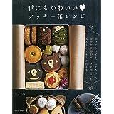 世にもかわいいクッキー缶レシピ (TJMOOK)