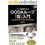 ドイツ電撃戦に学ぶ OODAループ「超」入門 (Panda Publishing)