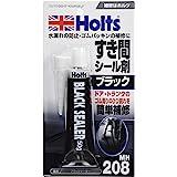 ホルツ 補修用品 すき間シール剤 ブラックシーラー Holts MH208