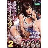 ささやき淫語で男性を確実に昇天させる絶品中出しチャイナエステ2 / BAZOOKA [DVD]