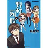 野村24時 (1) (バンブーコミックス 4コマセレクション)