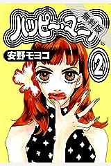 ハッピー・マニア 2巻【期間限定 無料お試し版】 (FEEL COMICS) Kindle版