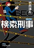 検索刑事(デカ) (日本経済新聞出版)