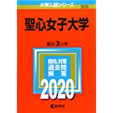 聖心女子大学 (2020年版大学入試シリーズ)