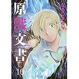 原獣文書(10) (ウィングス・コミックス)