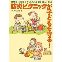 災害時に役立つサバイバル術を楽しく学ぶ 防災ピクニックが子どもを守る! (家族・教育・生活)