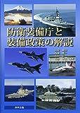 防衛装備庁と装備政策の解説