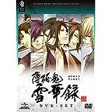 薄桜鬼 雪華録 DVD-SET