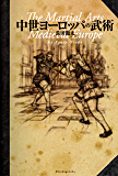 中世ヨーロッパの武術
