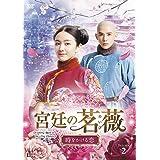 宮廷の茗薇<めいび> ~時をかける恋 DVD-BOX2