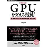 [増補改訂]GPUを支える技術 ――超並列ハードウェアの快進撃[技術基礎] (WEB+DB PRESS plus)