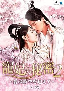 寵妃の秘密2 ~愛は時空を超えて~ [DVD]