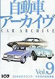 自動車アーカイヴ (Vol.9) (別冊CG)