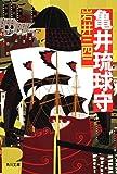 亀井琉球守 (角川文庫)
