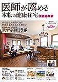 医師が薦める本物の健康住宅 2019 Summer/Autumn