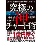 38年連戦連勝 伝説の株職人が教える 究極の神チャート術 株は3つのサインが読めればいい!