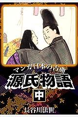 マンガ日本の古典 源氏物語中 Kindle版