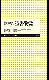 謎解き 聖書物語 (ちくまプリマー新書)